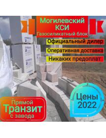 Блок газосиликатный 1 кат. 625*250*100 D500 Могилев/КСИ (120шт/1,875куб.м)