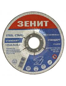 Круг зачистной по металлу 125*6,0*22,2 мм
