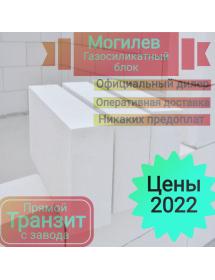 Блок газосиликатный 1 кат. 600*200*290 D500 Могилев (40/1,39м3 либо 60шт./2,08м3)