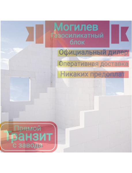 Блок газосиликатный 1 кат. 600*200*300 D500 Могилев (40шт./1,44м3 либо 60шт./2,16м3)