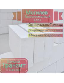 Блок газосиликатный 1 кат. 600*400*250 D500 Могилев