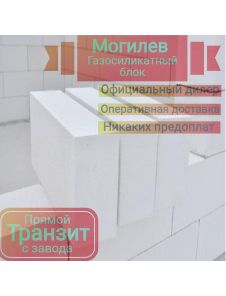 Блок газосиликатный 1 кат. 600*400*250 ***D500*** Могилев (36шт/под, 2,16м3)